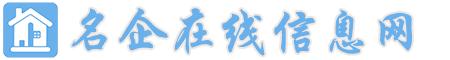 中国名企在线网--免费电子商务综合性企业信息交易门户平台,-名企在线,材料综合贸易平台